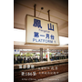 鐵道之旅第186站_昔日光景在退役後將永留記憶中_高雄.鳳山車站