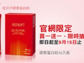 ASTALIFT低分子膠原蛋白粉官網限定,買一送一,限時搶購
