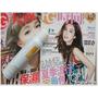 (時尚)FG 2014-8月雜誌雙月刊~給你完整的時尚新資訊