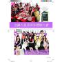 2014第八屆BODY金纖大賞 聰明精準的消費指南