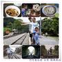 ╠苗栗三義。遊記╣勝興車站、龍騰斷橋,在這一站留下美好幸福的回憶!