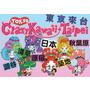 【活動/展覽】Tokyo Crazy Kawaii Taipei 日潮展演之世界巡迴第二站in台灣圓山花博爭豔館