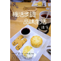 2014.08.06DECO家 smith&hsu慢活步調品味生活講座