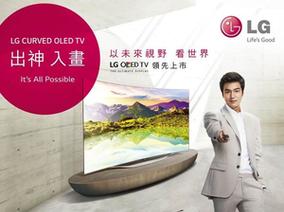 LG CURVED OLED TV 出神入化 完美視角 開創極限視野