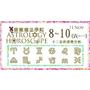 【2014.11.8-10 (六、日、一)星座運勢 Astrology Horoscope】