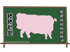 ◊ 豬豬教室開課啦啦啦!! ➩ 不私藏教你認識豬肉常見料理部位 (4)