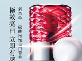 SOFINA潤白美膚水澪白碳酸活氧菁華,革命性的美白新體驗!