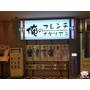 【日本・青山・2014】俺のフレンチ・イタリアン -我的法國&.義大利米其林料理