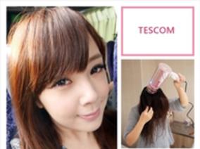 活動★TESCOM,半夜吹頭髮也不會轟轟做響(噓)