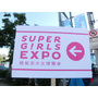 【FG活動邀請 】 SUPER GIRLS EXPO最強美少女博覽會觀後感by噹噹媽
