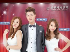 晶鑽時尚診所 台灣醫美整形PK大對決 晶鑽時尚診所奪冠 榮獲素人整形改造冠軍