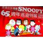 走進花生漫畫snoopy 65週年巡迴特展 ,台灣限定,一定要來看,不看對不起自己!