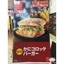 【日本・大阪・2015】麥當勞-期間限定蟹肉可樂餅漢堡