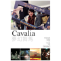 Cavalia 夢幻舞馬|卡瓦利亞劇團介紹特輯|馬術芭蕾的精湛表現♥♥♥