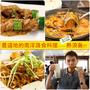 [食記]台中南屯熱浪島Pulau RedangX最道地的南洋蔬食料理X最推炒蘿蔔糕!!