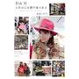 2015 新裝搶先看♥ H&M VIP Party Night♥平價快速時尚新選擇(≧∇≦)/