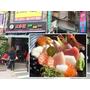 【食記】台北市大同區-平價好吃的「爸爸嘴三多屋」。