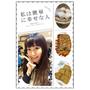 我的美食日記♥添好運在台灣「全世界最便宜的米其林餐廳」♥♥♥