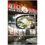 【食記】台北市萬華區-不能小看店家外表的「雅香石頭火鍋」