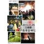 2015.03.05元宵快來台北內湖夜弄土地公活動熱鬧登場