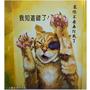 『嘉義。民雄』菁埔貓咪彩繪村║尋找立體貓掌來個Give me five。融入超萌的貓世界~