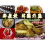 ◆[食-中山區]都教授韓國炸雞。享受道地韓國炸雞美食
