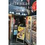 2014.11.25雨天的表參道來碗熱騰騰光麵 本格中華麵吧