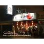 【食記】台北市松山區-道地的日本拉麵「鷹流東京醬油拉麵蘭丸」
