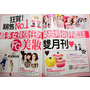 [雜誌]FG 4月號美妝雜誌X內容和贈品超優X一起進入戀愛期吧~
