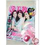 【雜誌】美人養成補充站 ♥ FG美妝雜誌4月號