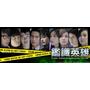 【電視 戲劇】中視強檔十點~重金打造電影規格、質感的臺灣版CSI電視劇。iHero ❤ CSIC鑑識英雄