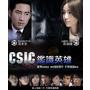 鑑識英雄CSIC 台灣第一部鑑識科技電視電影 每週五晚上10點中視頻道,用證據與科學還被害者公平正義(有雷,含各集劇情簡介劇透)