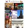 【韓國自由行】안녕하세요.物超所值 韓國必買►SA Seoul Hotel民宿◄