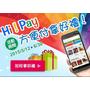 [APP]HiPay方便付,方便你我生活!