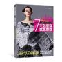我的第四本新書《愛怎麼穿,就怎麼穿:亞洲7大潮流城市穿搭指南》封面誕生篇♥♥♥