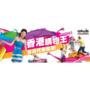 2011香港購物王...我也要挑戰^0^GO!!!