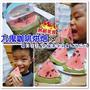 ╠團購。宅配甜點╣新奇商品熱賣中~透心涼的夏日甜品♥可愛造型西瓜蛋糕,九鬼咖啡烘焙!