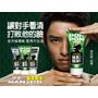 PON PON MAN 植系極凈控油洗面乳,解決男性的臉部肌膚困擾