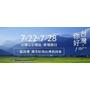 愛台灣更要知道台灣那裡「熊水喔!」~《台灣,你好!》首部七日環島實鏡攝製節目~部落客噹噹媽熱情推薦!
