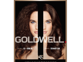 【GOLDWELL】角蛋白髮質矯正重塑調理,擁有柔順秀髮的秘密