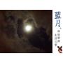 2015.7.31~2015.8.4 藍月能量、幸福靜心祈願能量