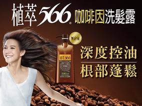 植萃566洗髮露,創新咖啡因配方調理皮脂幫助控油