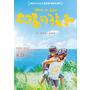 《太陽的孩子》海報、劇照、電影本事正式發佈
