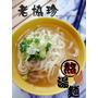 【試吃文】老協珍新品上市『熬湯麵』,品嚐一碗古法熬製絕世好麵
