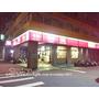 【食記】台北市中正區-24H都有得去的「すき家牛丼」。