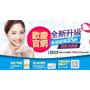 Neogence霓淨思持續領先,台灣品牌首創三合一購物官網, 限時全館85折!