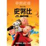 【電影】《花生漫畫》歡慶65週年 「獅子座」的史努比 8/10過生日!