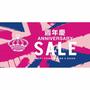 THE BODY SHOP 2015皇家週年慶  明星商品滿$2000贈$800 最低6折起