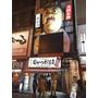 【美食】大阪。元祖串炸::大阪名物 好吃不油膩