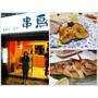 ♥串鳥二店♥台北東區-海鮮x串燒=美味無上限♥♥♥♥♥